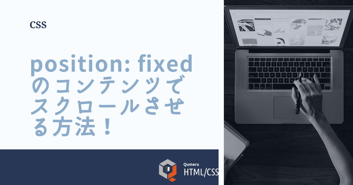 position: fixedのコンテンツでスクロールさせる方法!