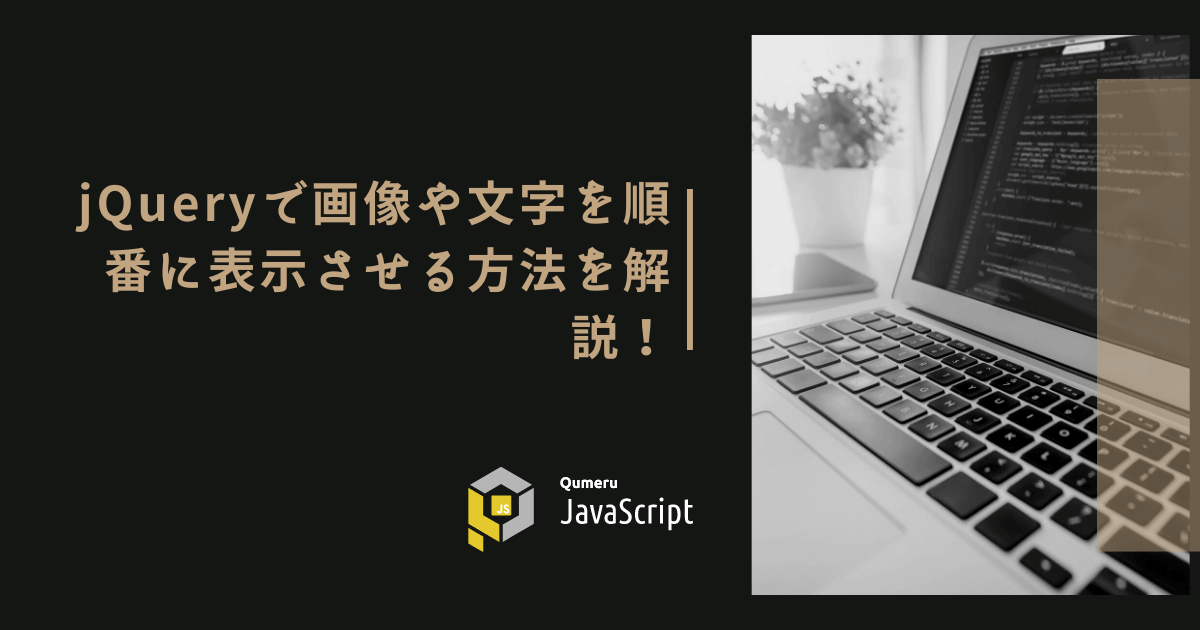 jQueryで画像や文字を順番に表示させる方法を解説!