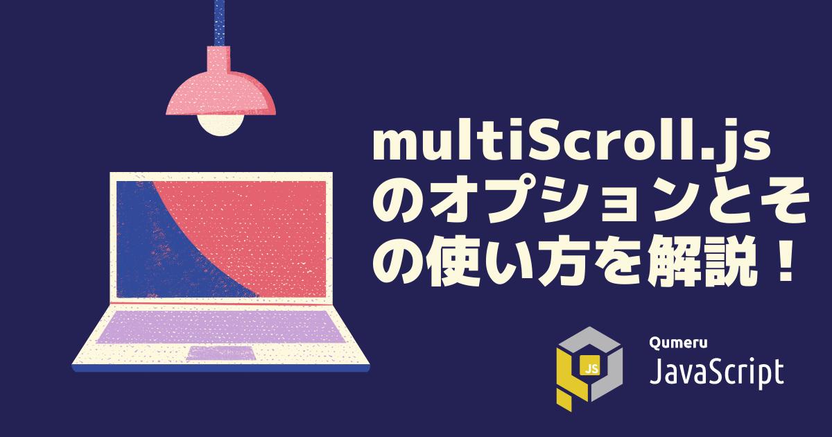 multiScroll.jsのオプションとその使い方を解説!