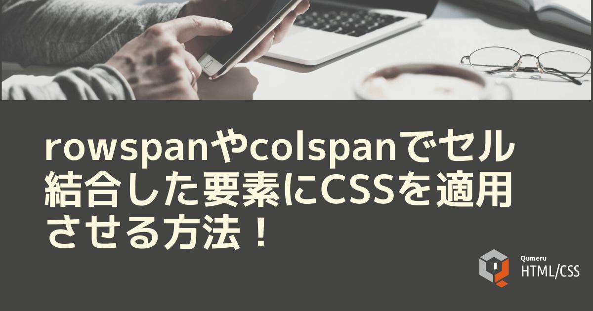 rowspanやcolspanでセル結合した要素にCSSを適用させる方法!