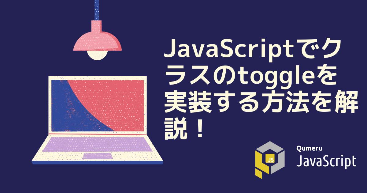 JavaScriptでクラスのtoggleを実装する方法を解説!