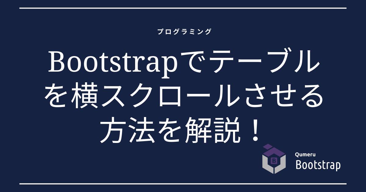 Bootstrapでテーブルを横スクロールさせる方法を解説!
