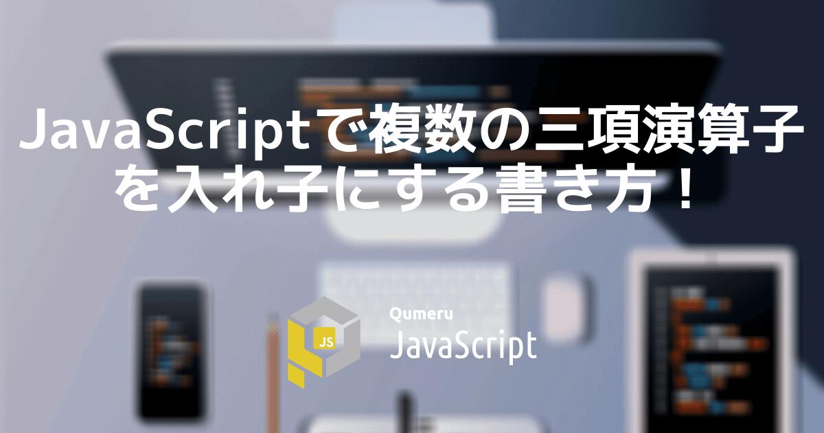 JavaScriptで複数の三項演算子を入れ子にする書き方!