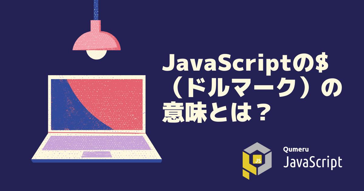 JavaScriptの$(ドルマーク)の意味とは?