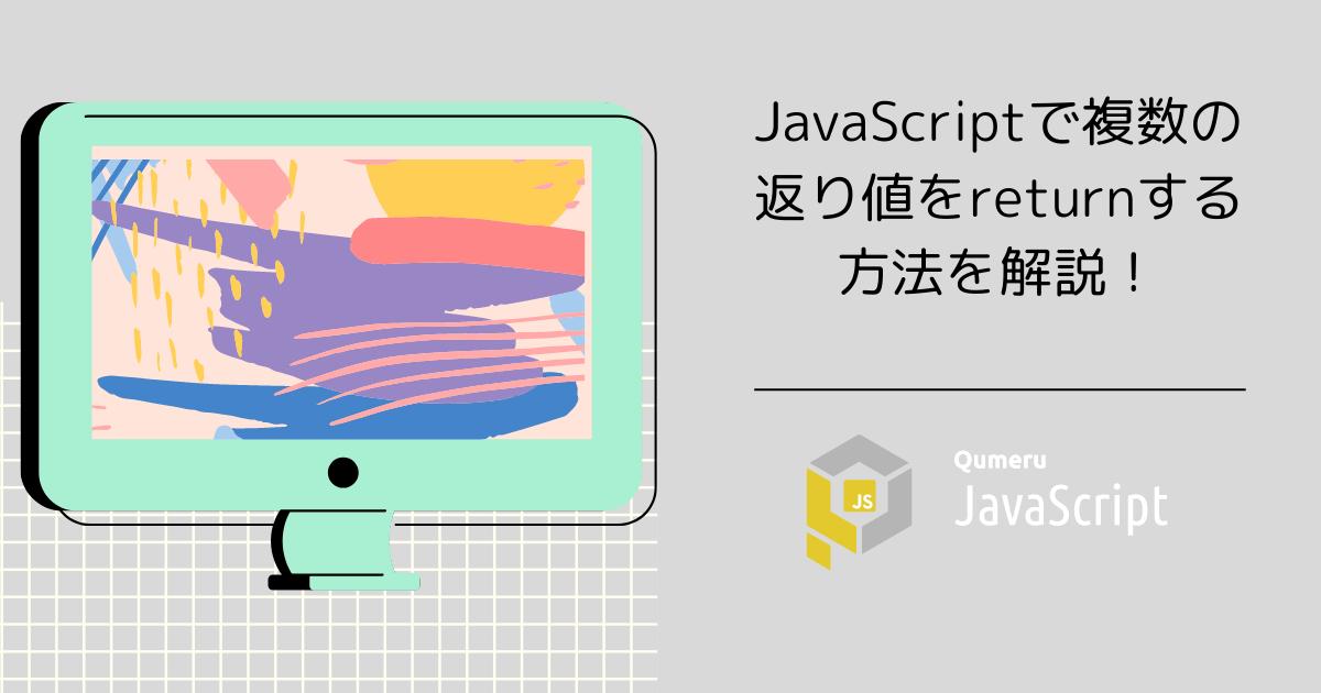 JavaScriptで複数の返り値をreturnする方法を解説!