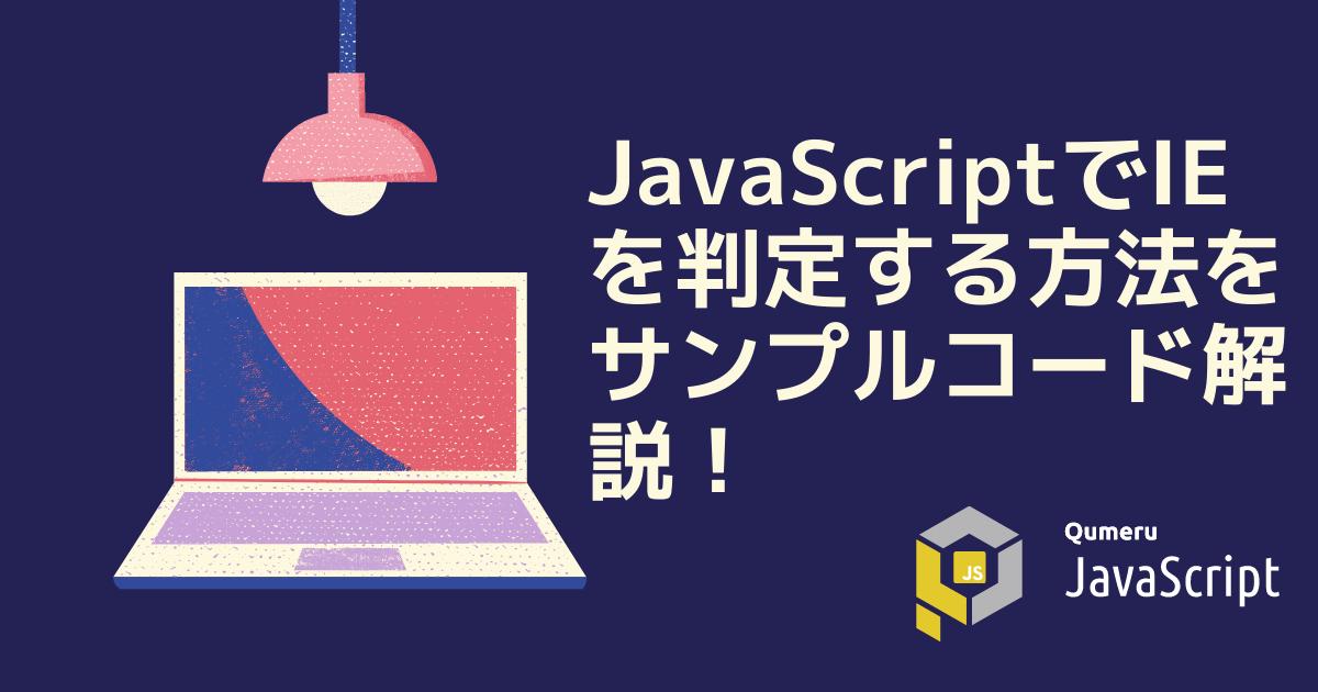 JavaScriptでIEを判定する方法をサンプルコード解説!