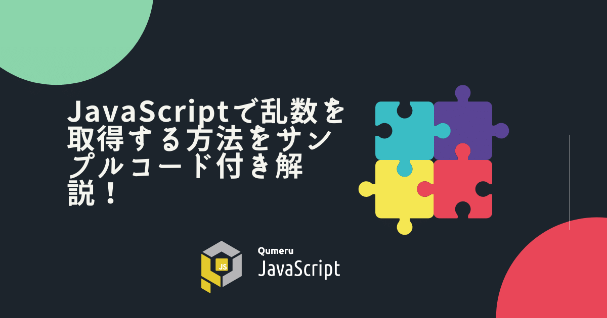 JavaScriptで乱数を取得する方法をサンプルコード付き解説!