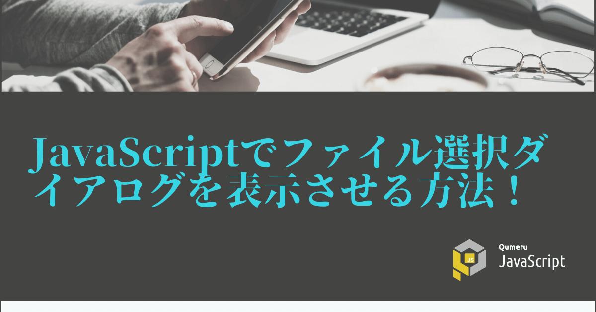 JavaScriptでファイル選択ダイアログを表示させる方法!