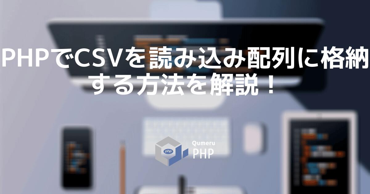 PHPでCSVを読み込み配列に格納する方法を解説!