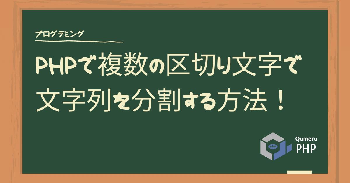 PHPで複数の区切り文字で文字列を分割する方法!