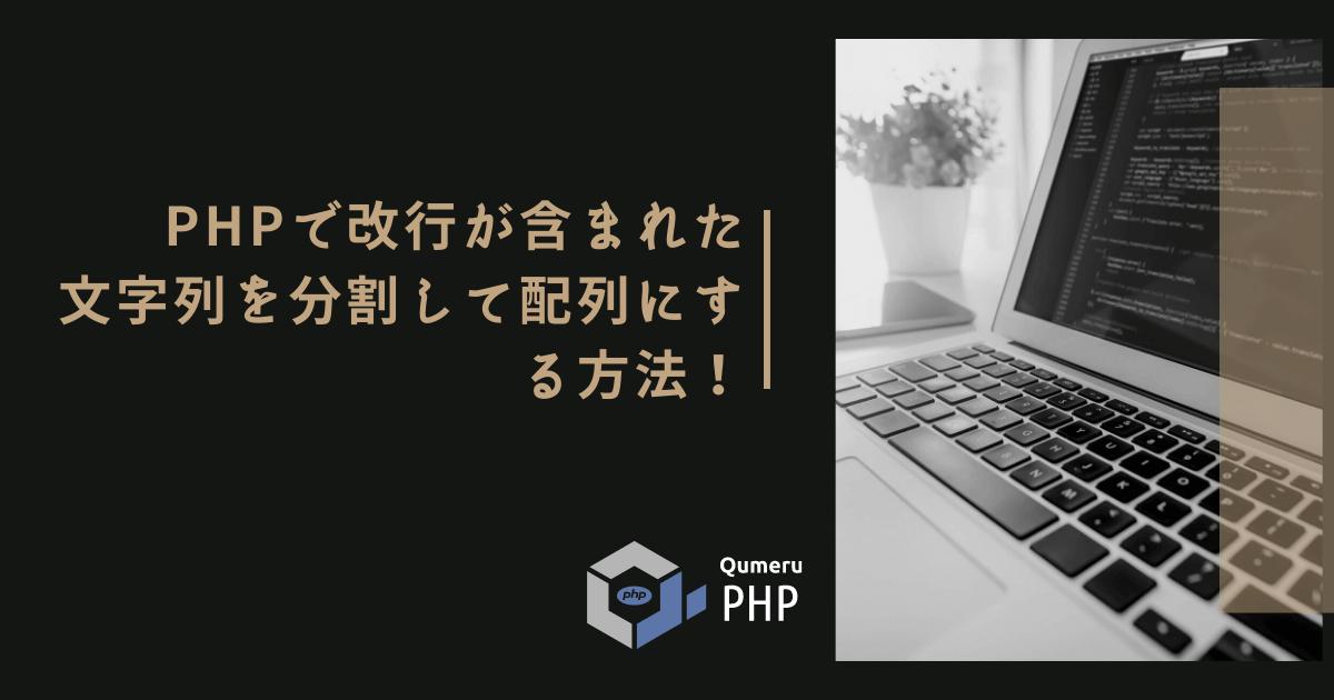 PHPで改行が含まれた文字列を分割して配列にする方法!