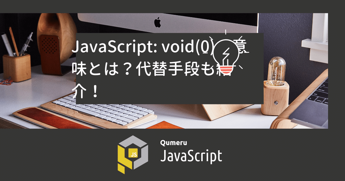 JavaScript: void(0)の意味とは?代替手段も紹介!