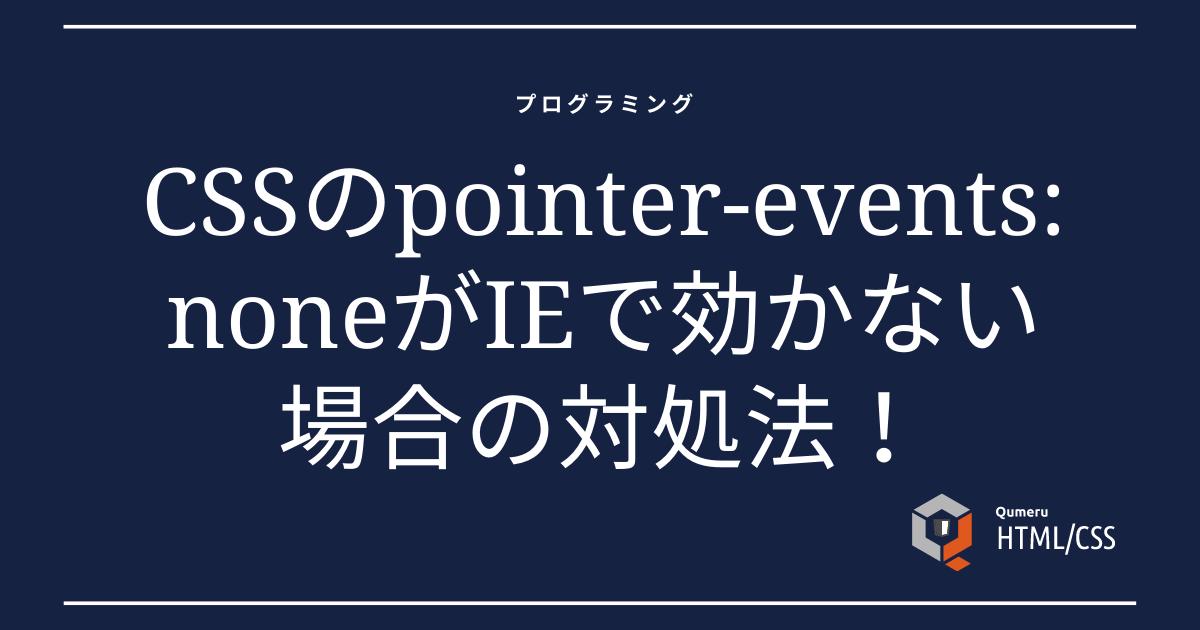 CSSのpointer-events: noneがIEで効かない場合の対処法!
