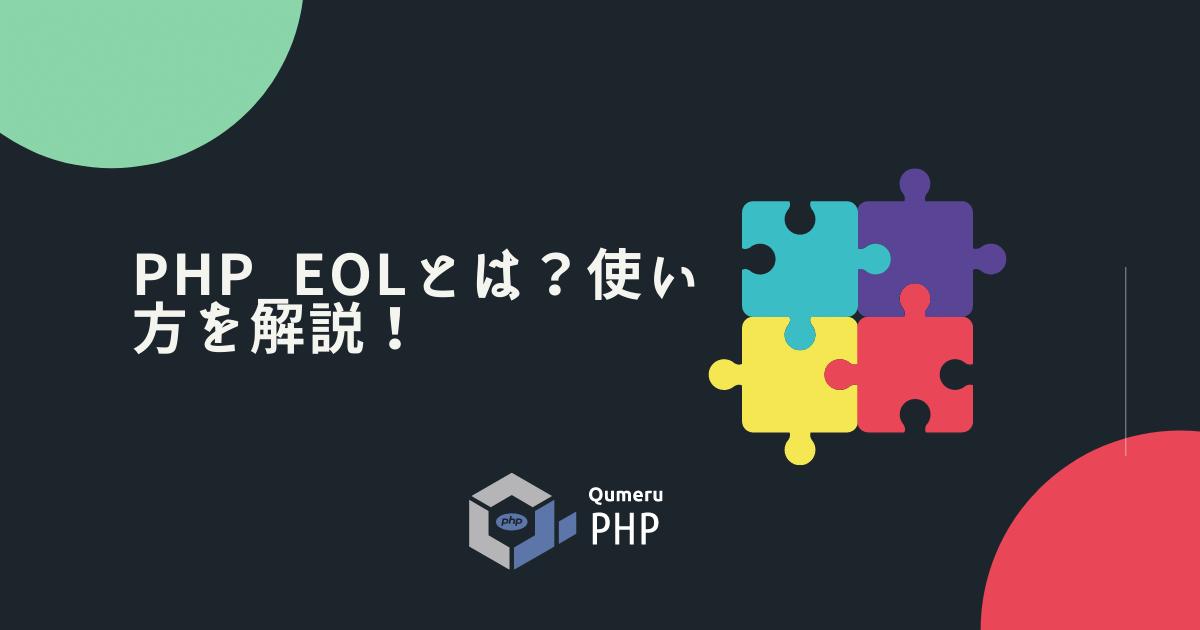 PHP_EOLとは?使い方を解説!