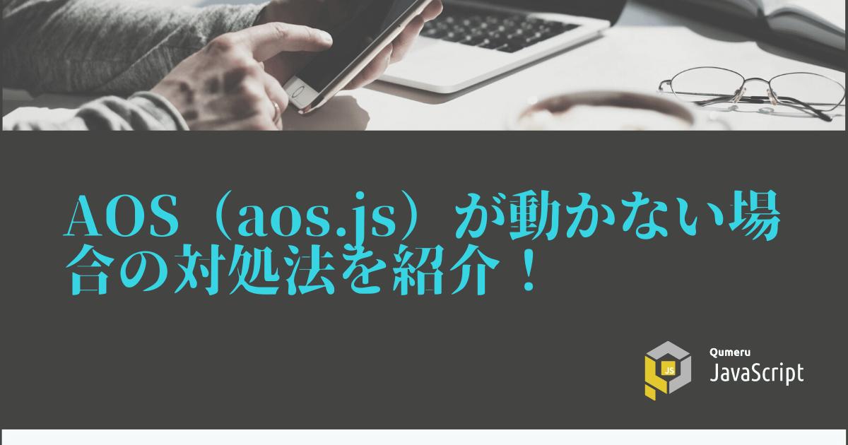AOS(aos.js)が動かない場合の対処法を紹介!