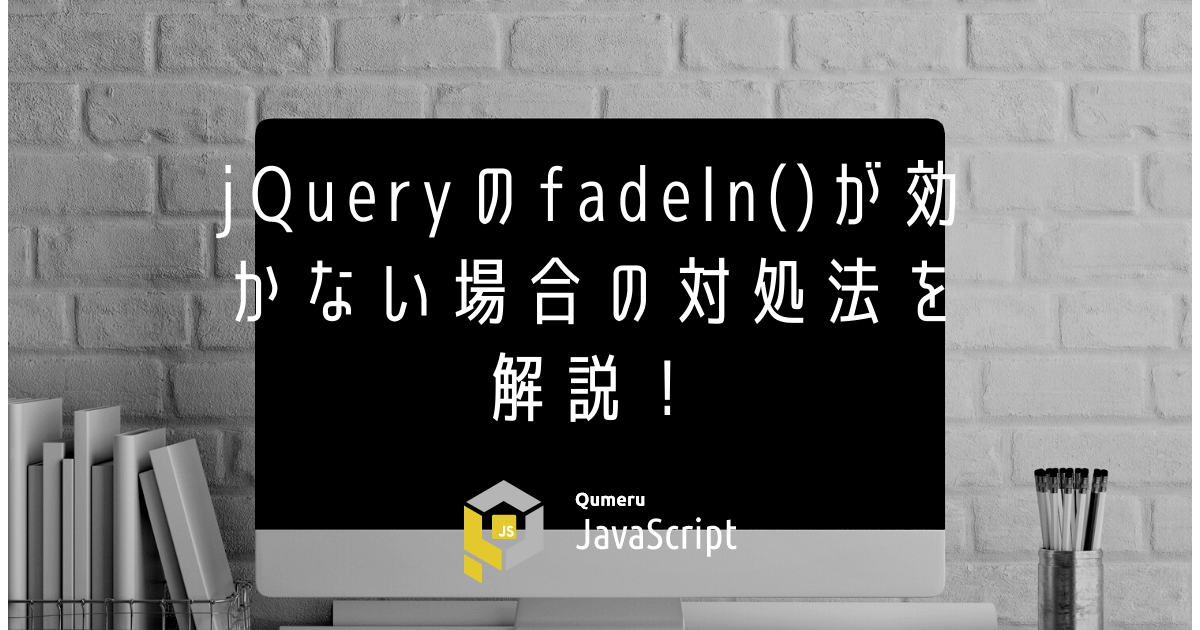 jQueryのfadeIn()が効かない場合の対処法を解説!