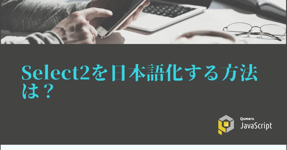 Select2を日本語化する方法は?