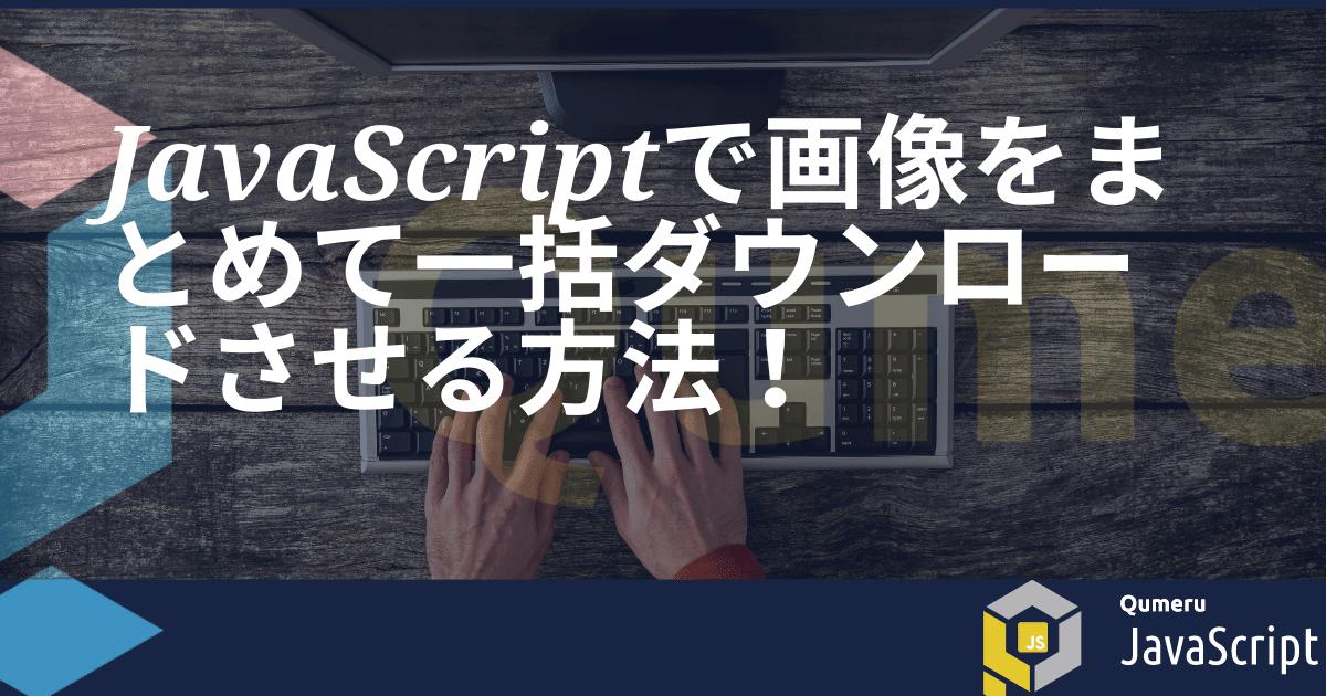 JavaScriptで画像をまとめて一括ダウンロードさせる方法!