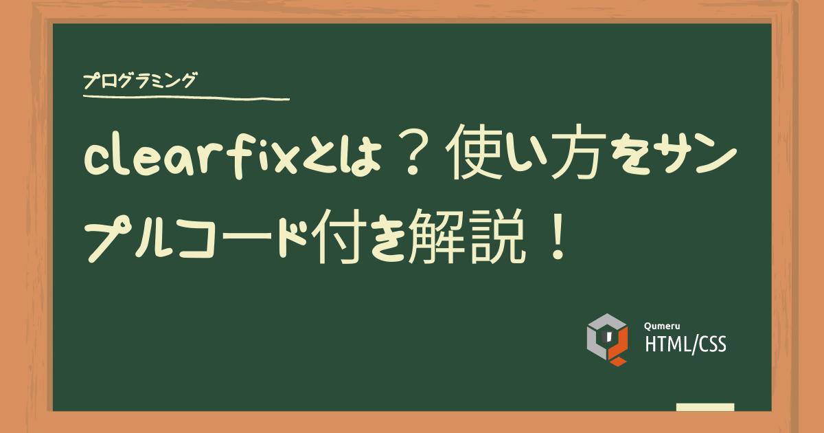 clearfixとは?使い方をサンプルコード付き解説!
