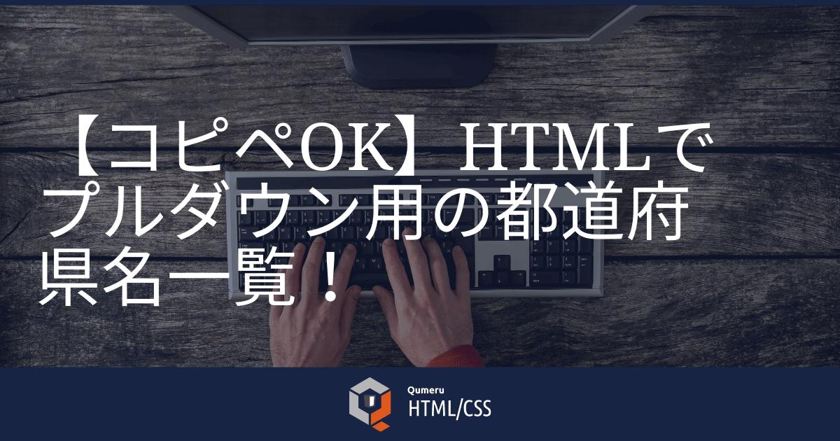 【コピペOK】HTMLでプルダウン用の都道府県名一覧!