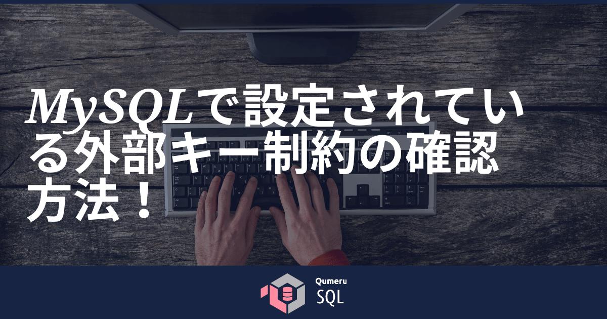 MySQLで設定されている外部キー制約の確認方法!