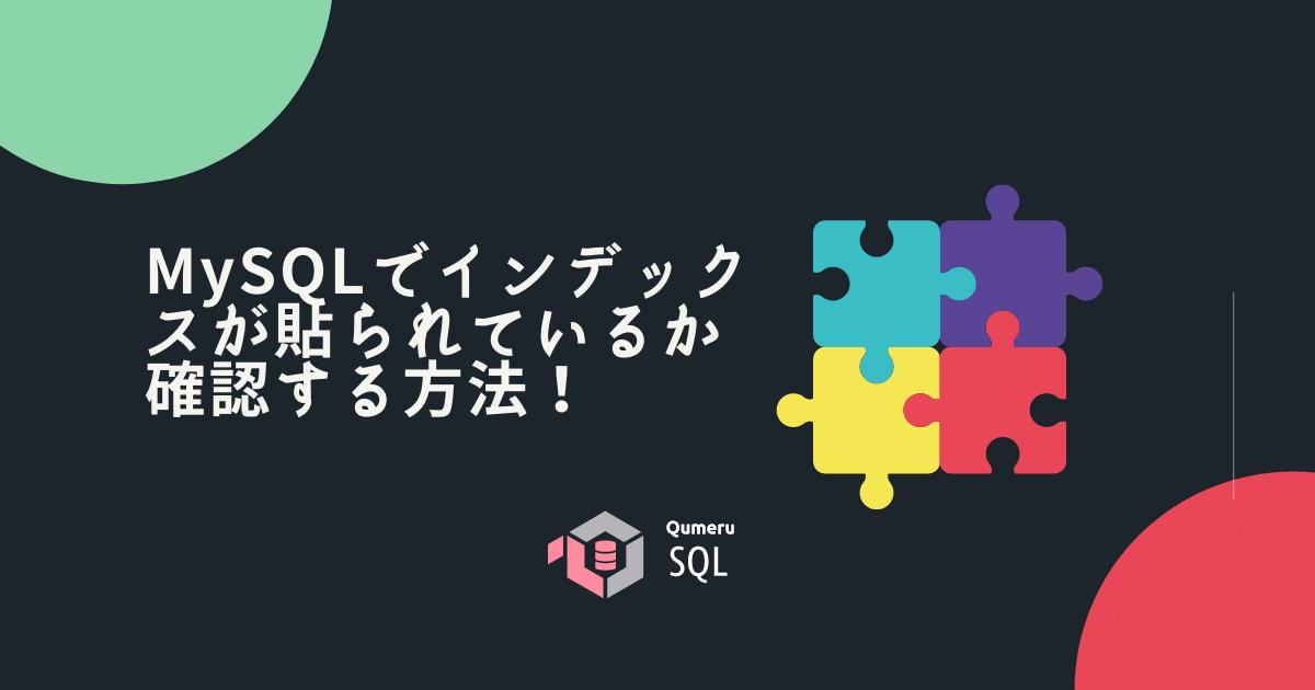 MySQLでインデックスが貼られているか確認する方法!