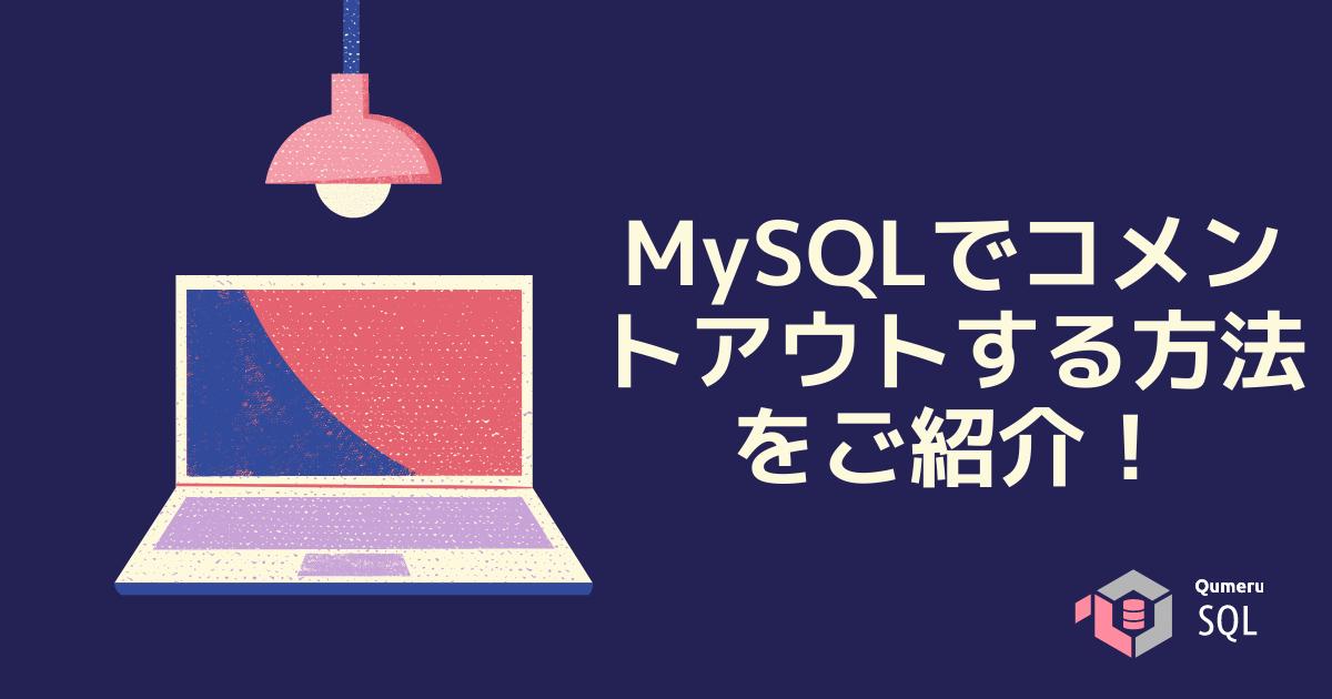 MySQLでコメントアウトする方法をご紹介!