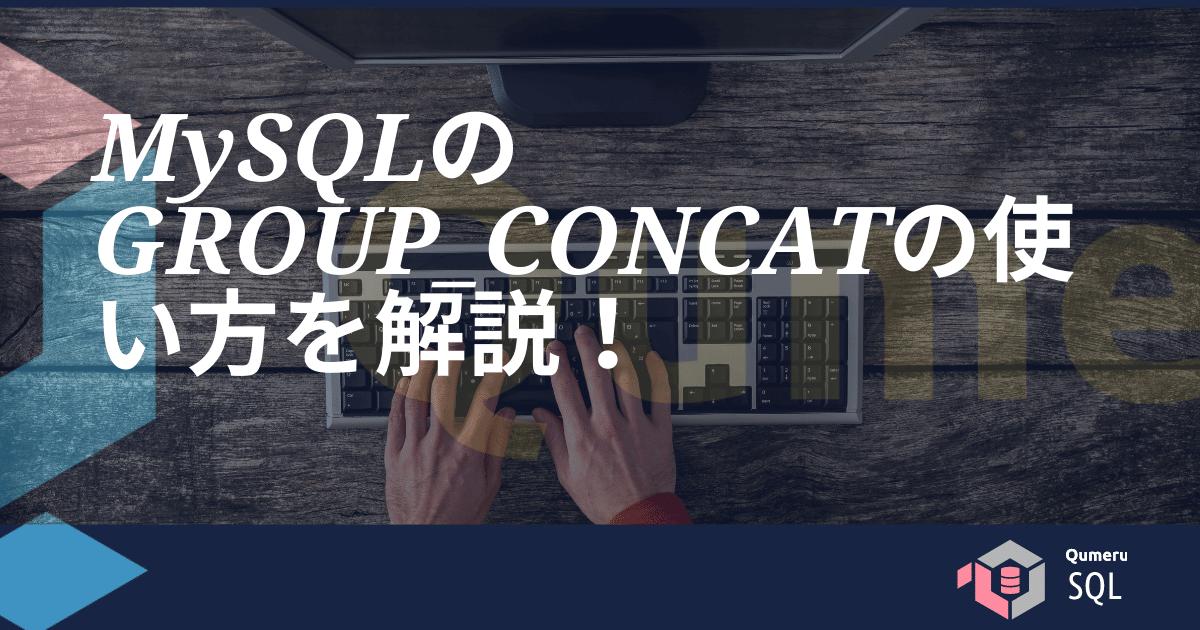 MySQLのGROUP_CONCATの使い方を解説!