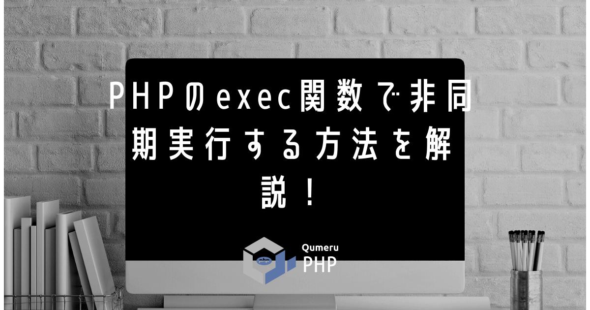 PHPのexec関数で非同期実行する方法を解説!