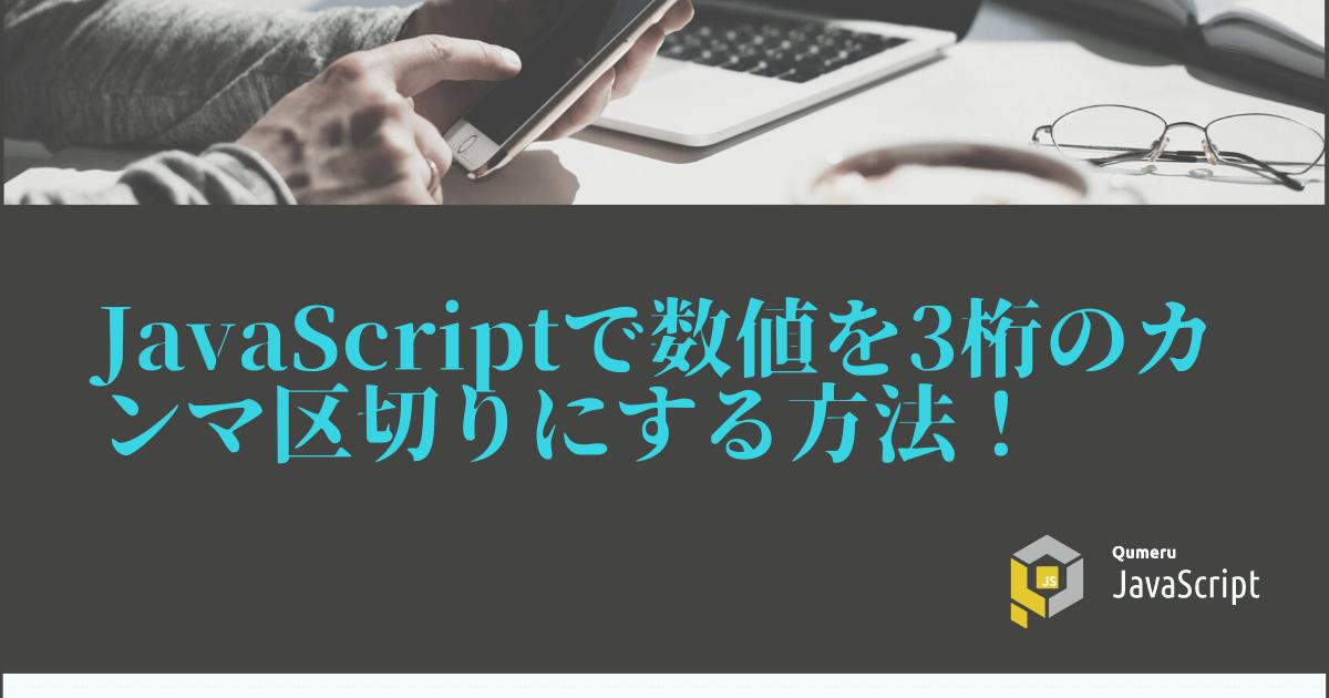 JavaScriptで数値を3桁のカンマ区切りにする方法!