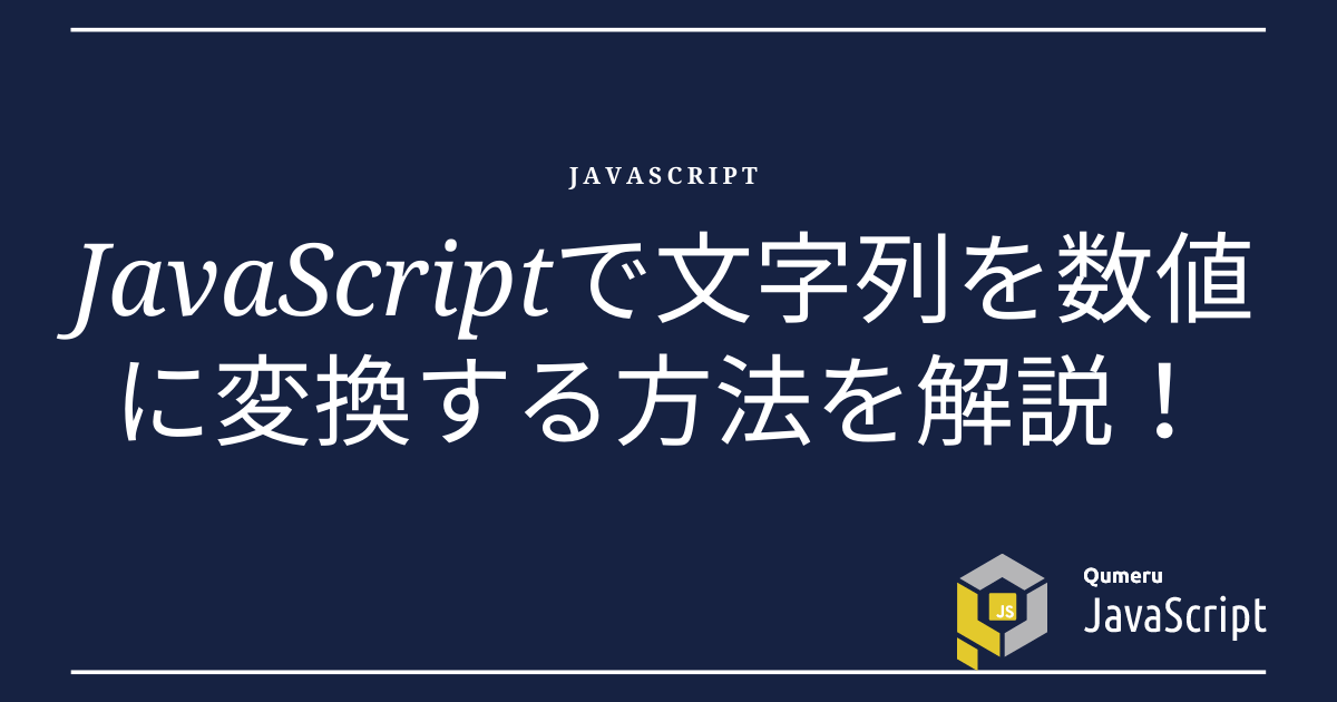 JavaScriptで文字列を数値に変換する方法を解説!