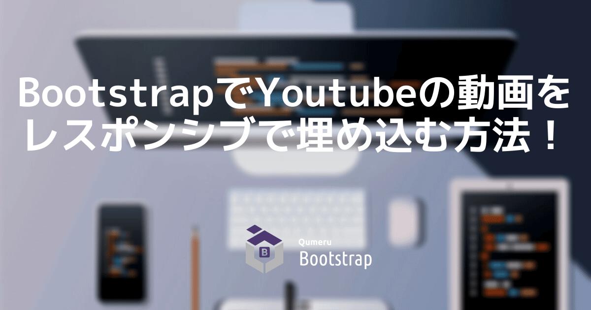 BootstrapでYoutubeの動画をレスポンシブで埋め込む方法!