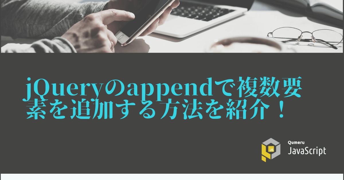 jQueryのappendで複数要素を追加する方法を紹介!