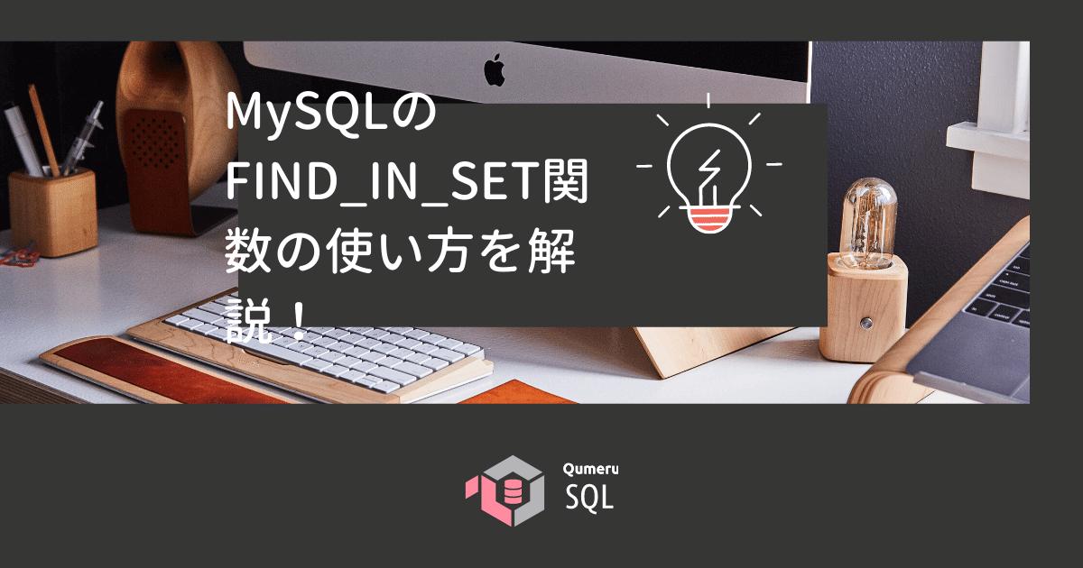 MySQLのFIND_IN_SET関数の使い方を解説!