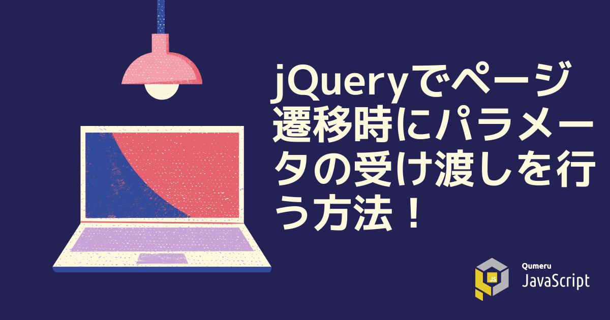 jQueryでページ遷移時にパラメータの受け渡しを行う方法!