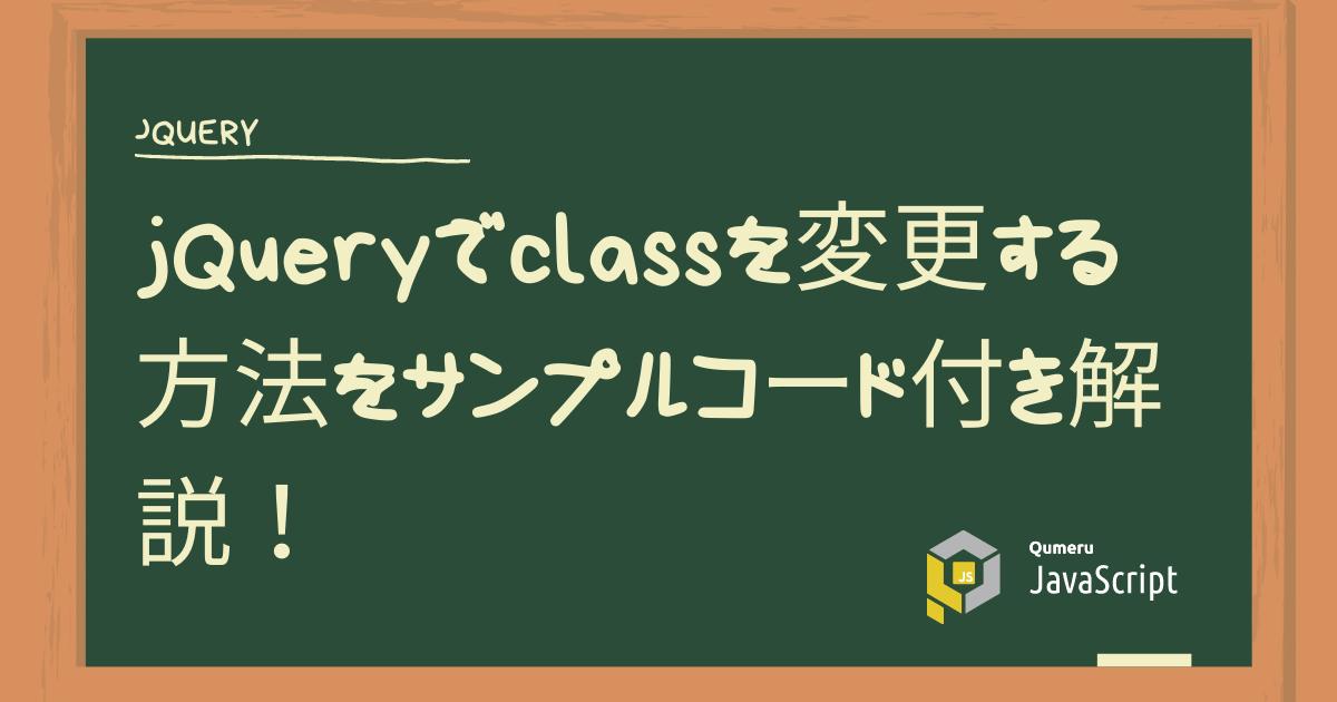 jQueryでclassを変更する方法をサンプルコード付き解説!