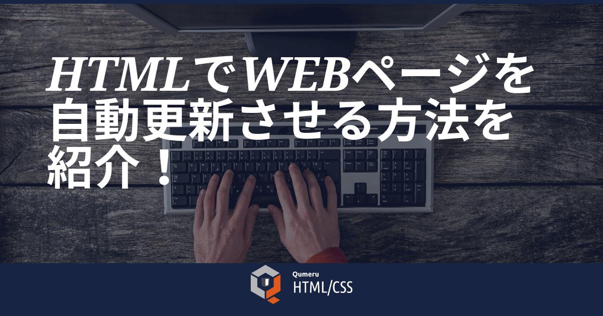 HTMLでWEBページを自動更新させる方法を紹介!