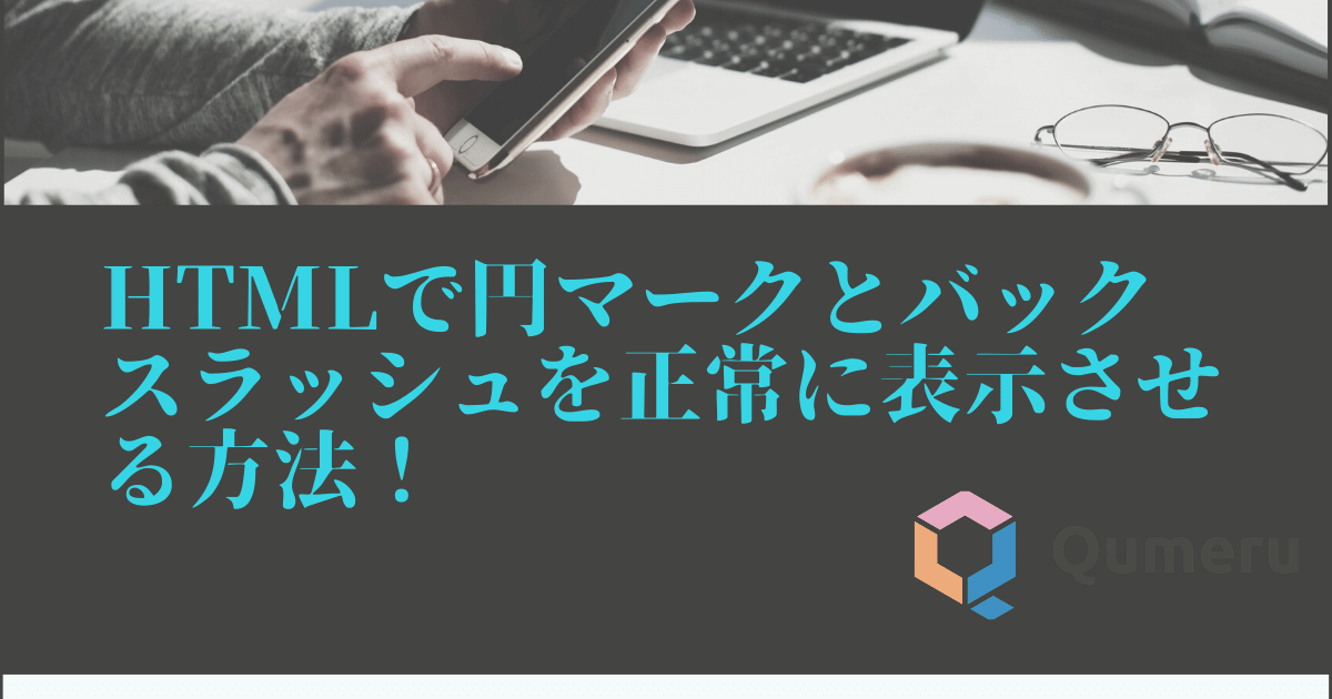HTMLで円マークとバックスラッシュを正常に表示させる方法!