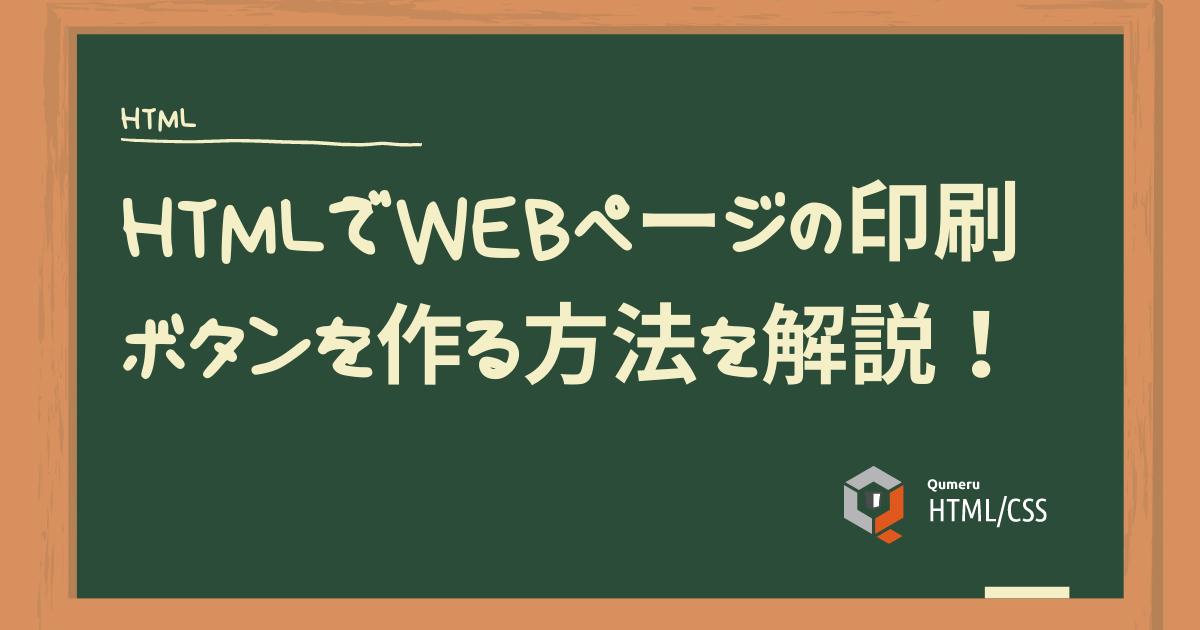 HTMLでWEBページの印刷ボタンを作る方法を解説!