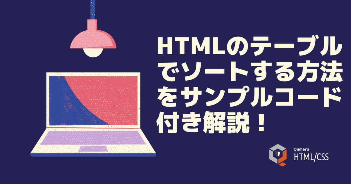 HTMLのテーブルでソートする方法をサンプルコード付き解説!