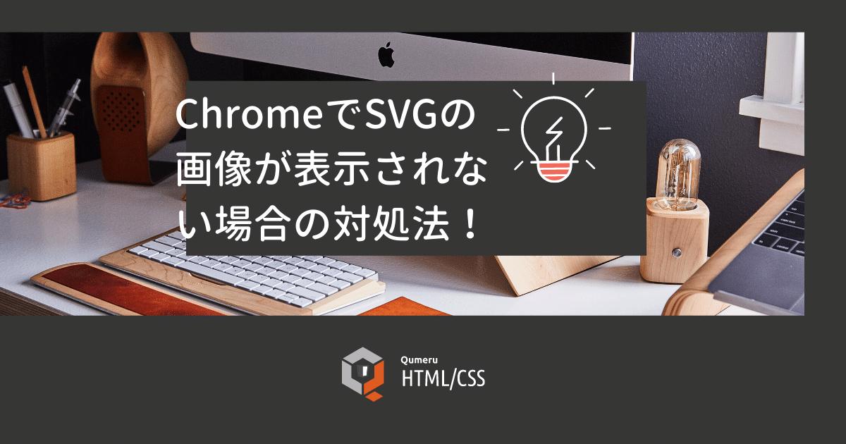 ChromeでSVGの画像が表示されない場合の対処法!