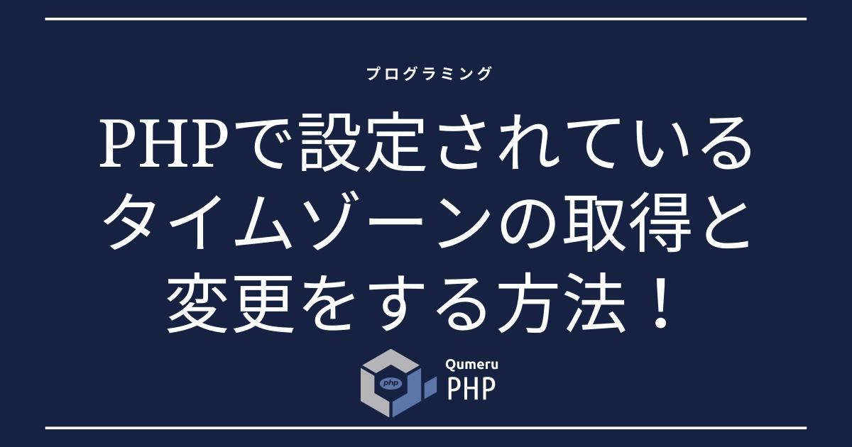 PHPで設定されているタイムゾーンの取得と変更をする方法!