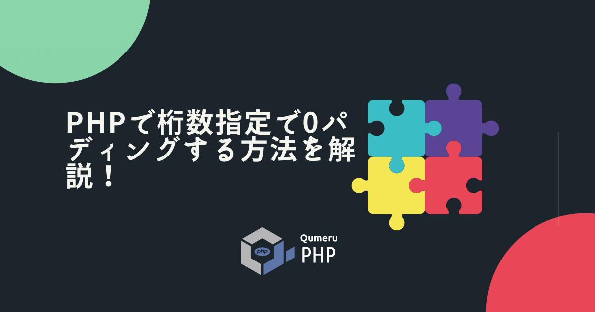 PHPで桁数指定で0パディングする方法を解説!