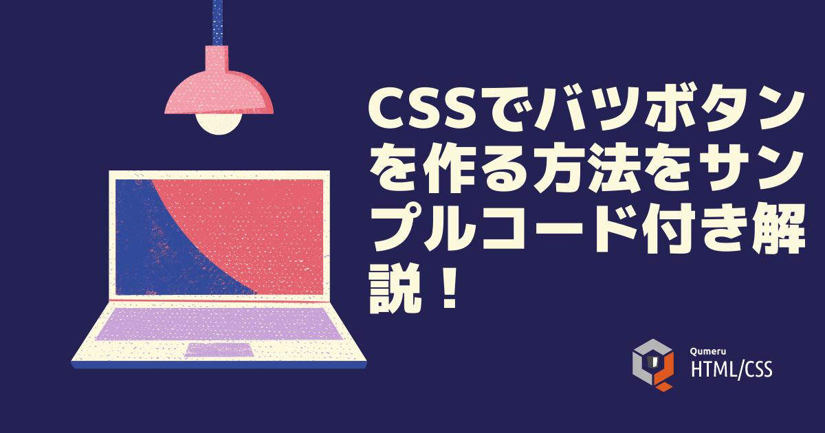 CSSでバツボタンを作る方法をサンプルコード付き解説!