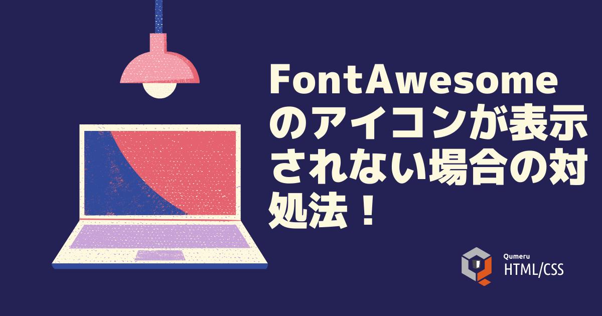 FontAwesomeのアイコンが表示されない場合の対処法!