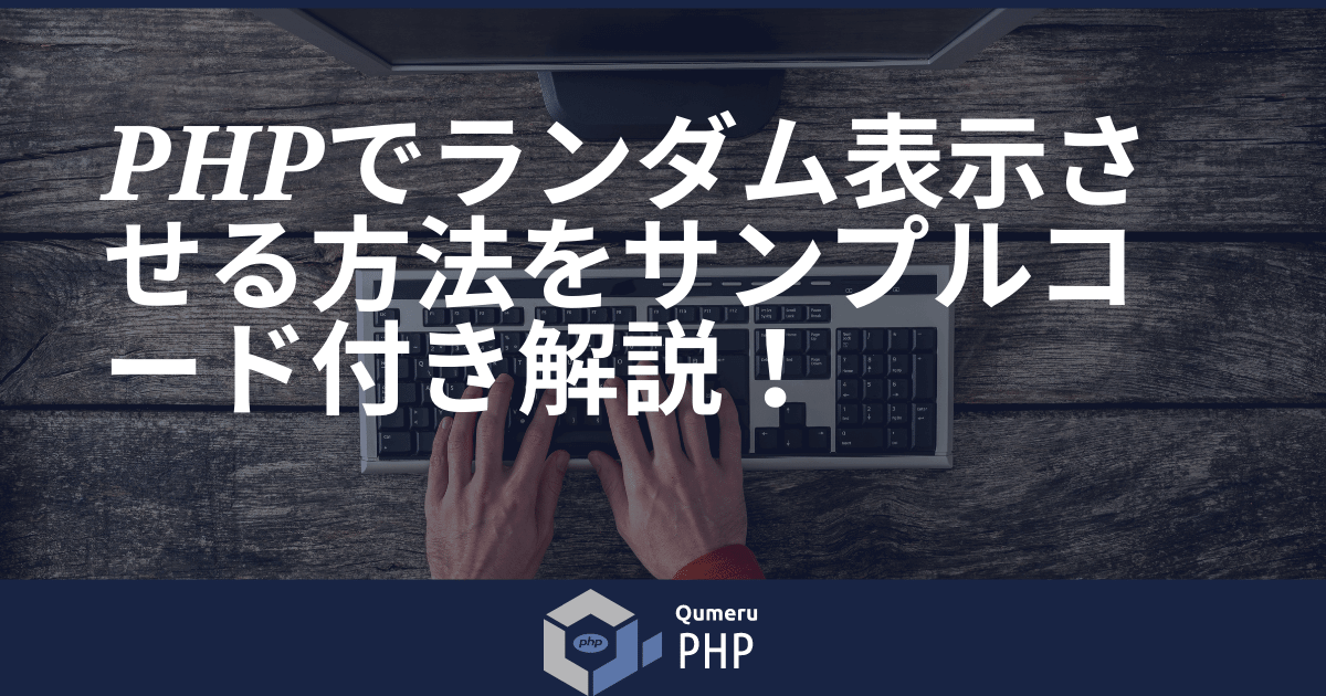 PHPでランダム表示させる方法をサンプルコード付き解説!
