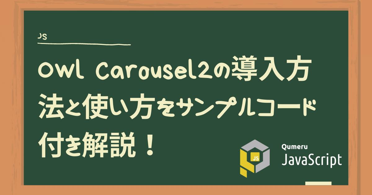 Owl Carousel2の導入方法と使い方をサンプルコード付き解説!