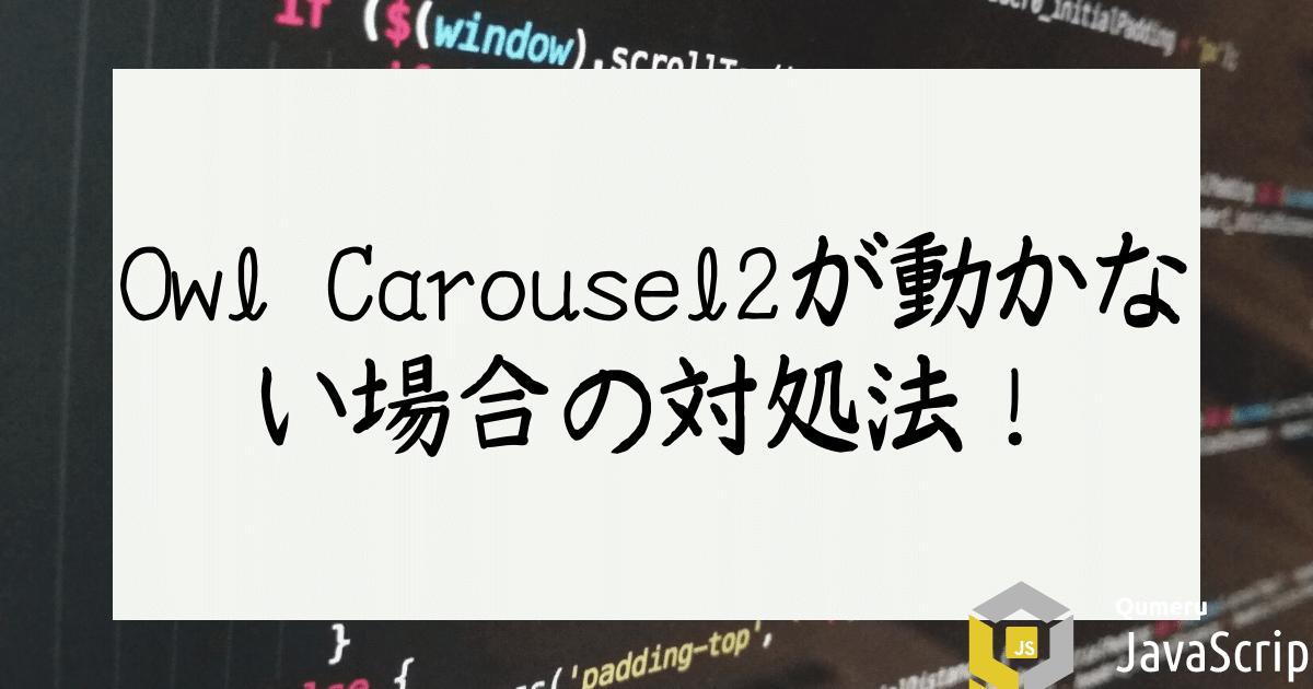 Owl Carousel2が動かない場合の対処法!