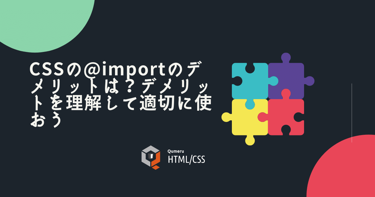 CSSの@importのデメリットは?デメリットを理解して適切に使おう