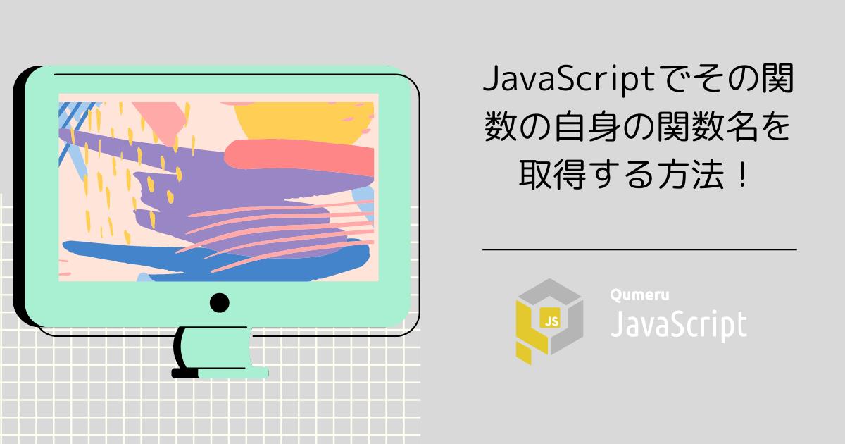 JavaScriptでその関数の自身の関数名を取得する方法!